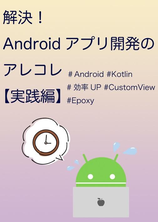 解決!Androidアプリ開発のアレコレ 実践編(電子版)