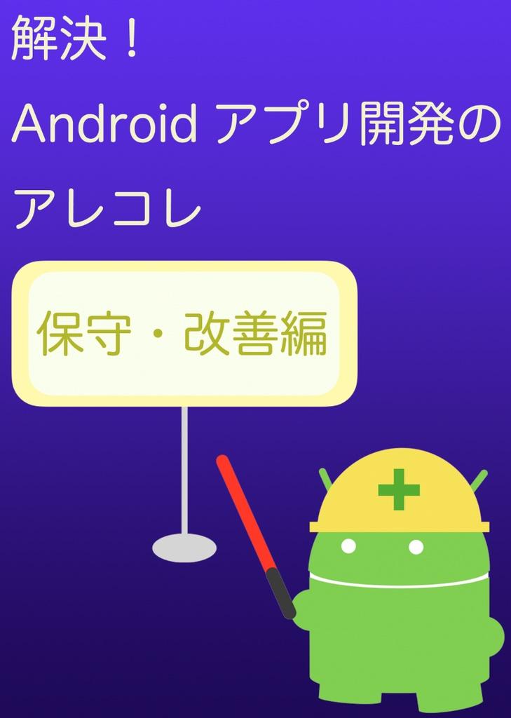 解決!Androidアプリ開発のアレコレ 保守・改善編(電子版)