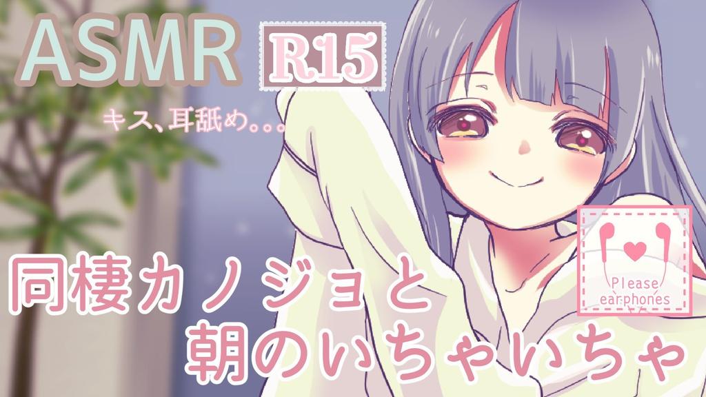 同棲カノジョと朝のいちゃいちゃ【R15】