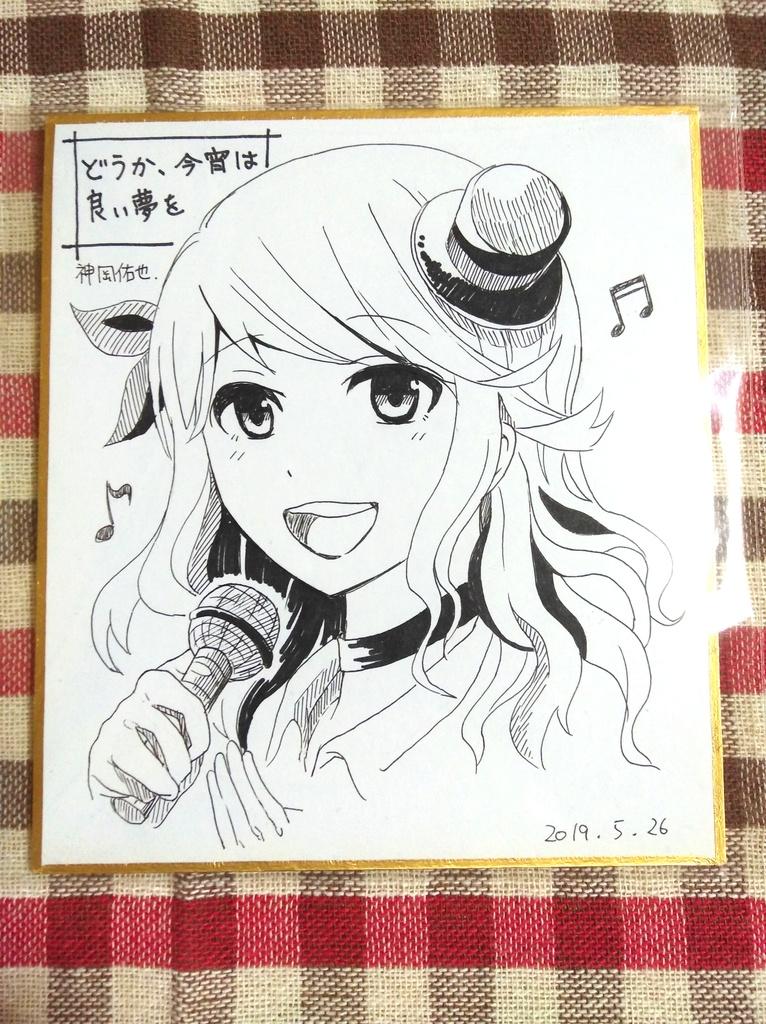 直筆イラスト色紙A(漫画「どうか、今宵は良い夢を」より)