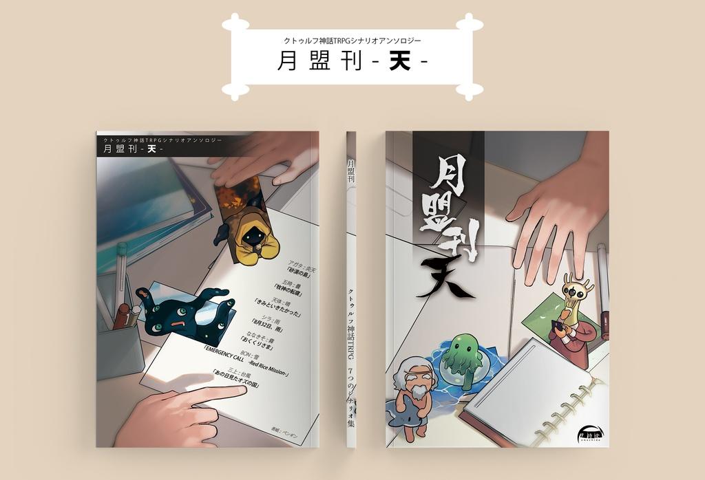 【書籍版】CoCシナリオ集『月盟刊 - 天 -』