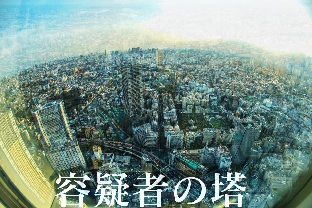 CoCシナリオ】容疑者の塔 - ヲ待堂 - BOOTH