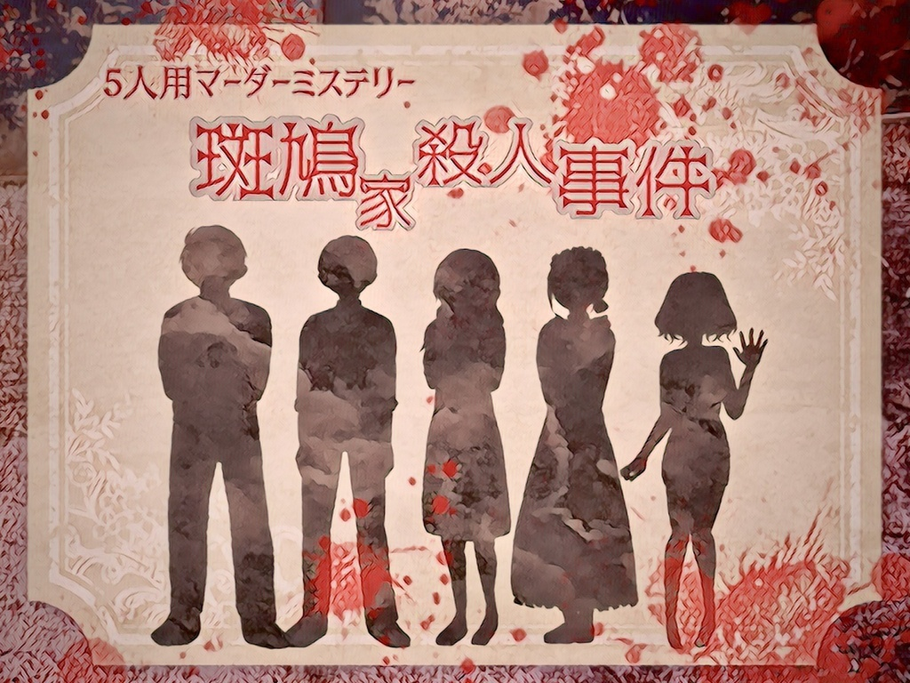 【支援用】「斑鳩家殺人事件」解説