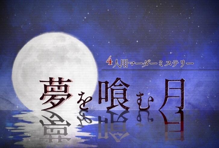 マーダーミステリー「夢を喰む月」