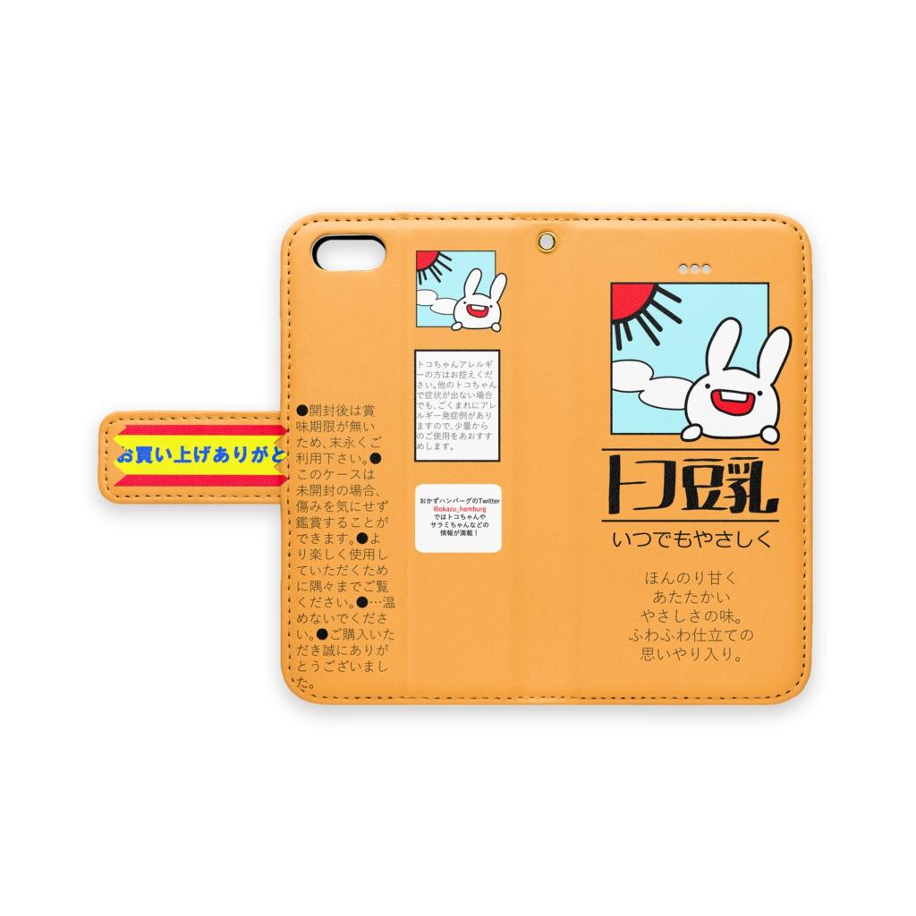 トコ豆乳プレーン 手帳型iphoneケース