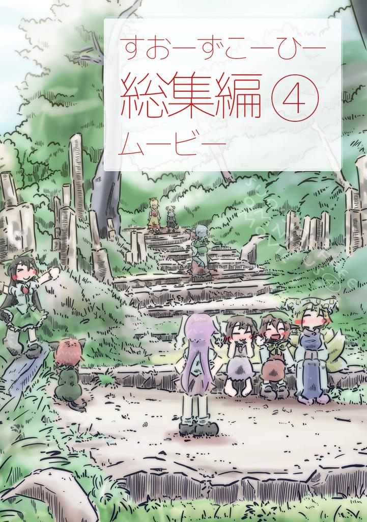 DL版 すおーずこーひー総集編4 ムービー