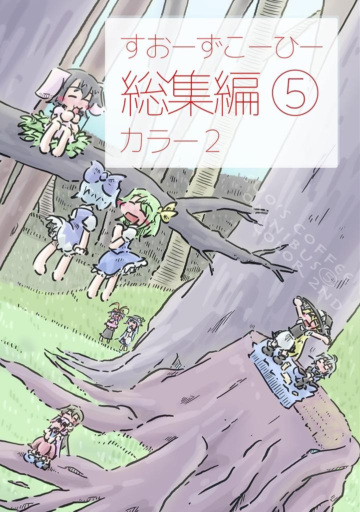 すおーずこーひー総集編5 カラー2