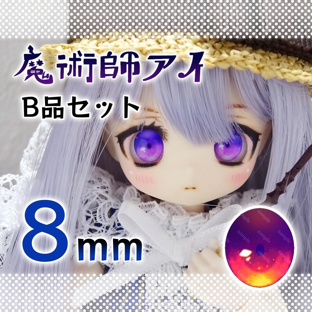 【8mm・B品】魔術師アイ(2組セット)