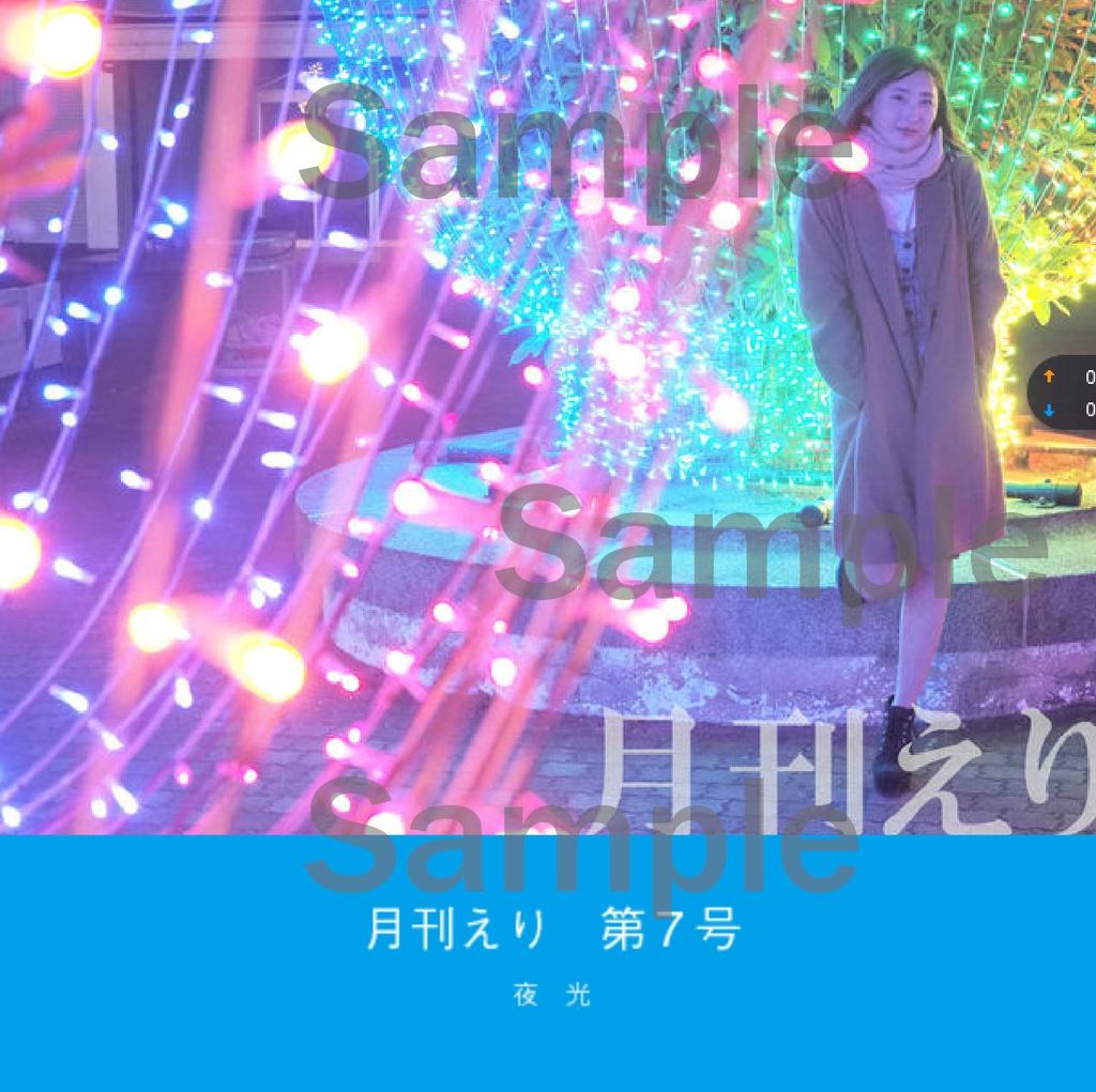 月刊えり 第7号 (夜光)