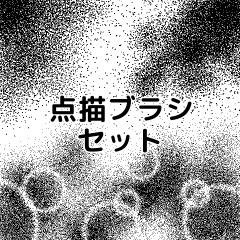 点描ブラシセット/クリスタ