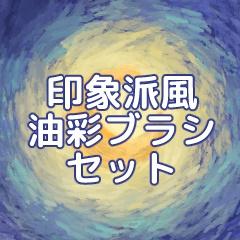 印象派風油彩ブラシセット/クリスタ