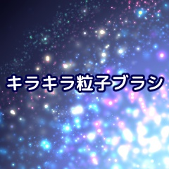 キラキラ粒子ブラシ/クリスタ