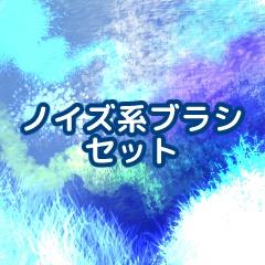 ノイズ系ブラシセット/クリスタ