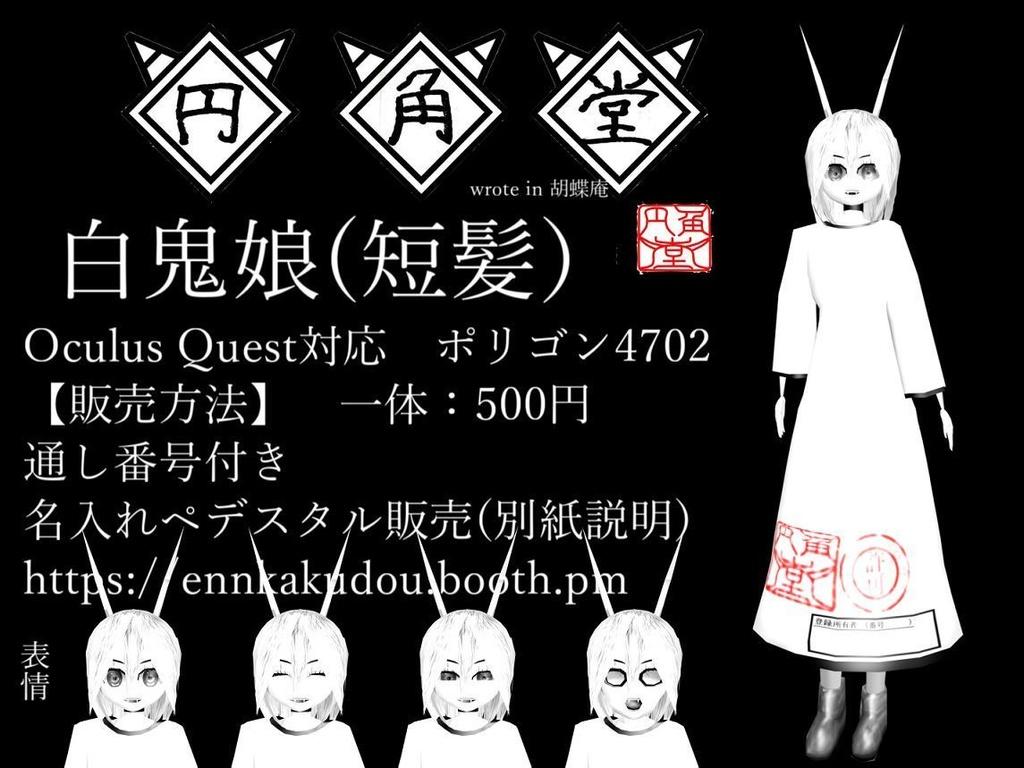 【VRC用アバター】白鬼娘(短髪)【ペデスタル販売】