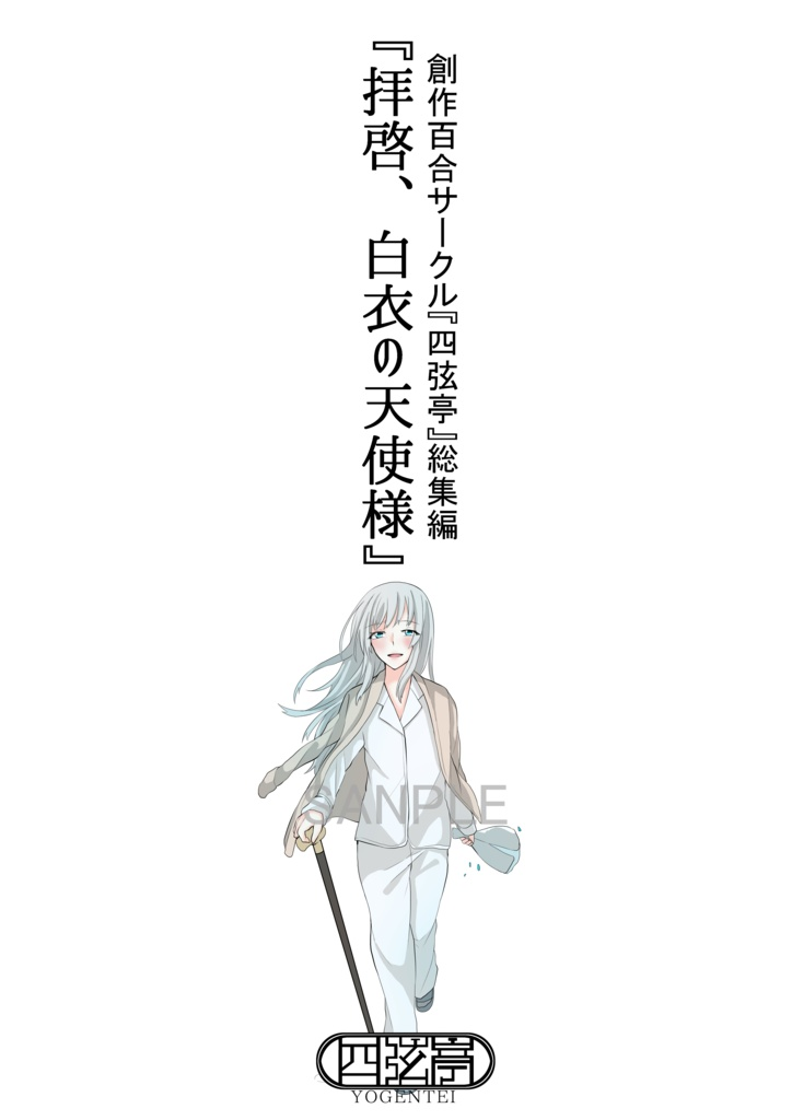 同人誌版『拝啓、白衣の天使様』創作百合総集編ボイスドラマ付き