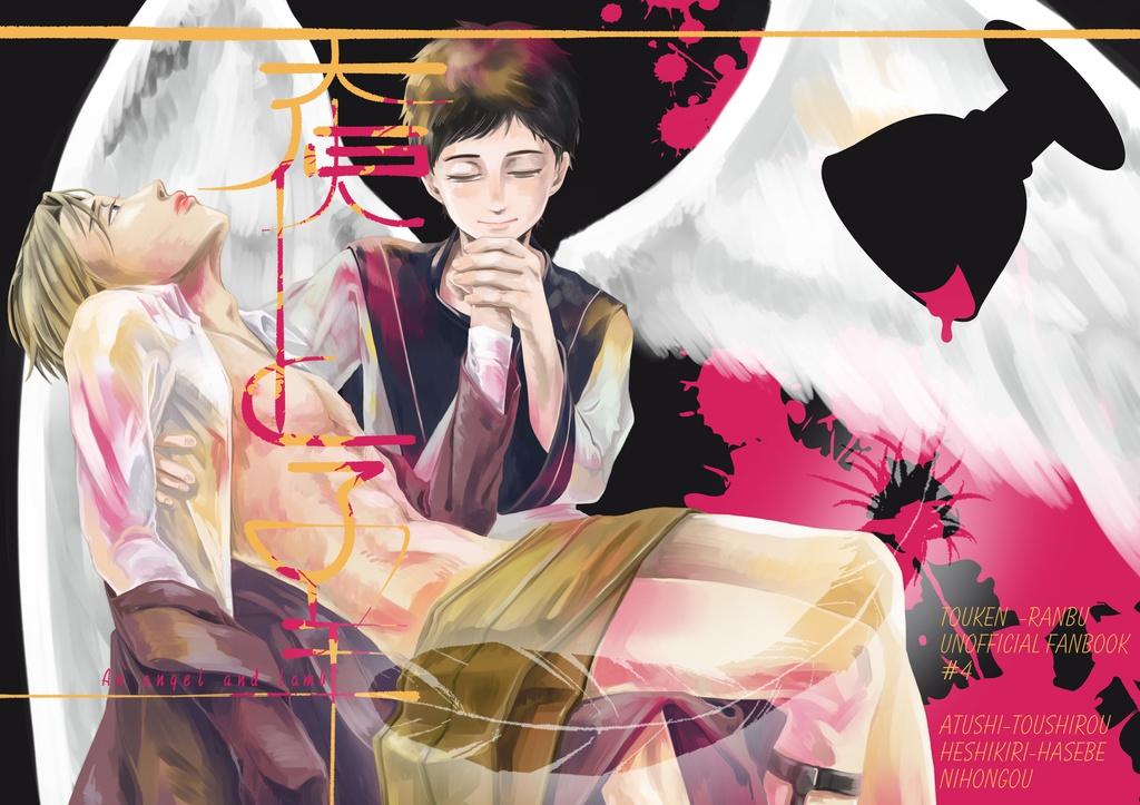 【5/4通販開始】天使と子羊