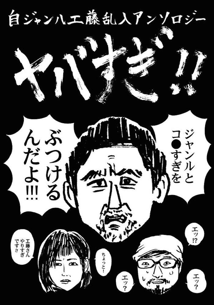 自ジャンル工藤乱入アンソロジー ヤバすぎ!!