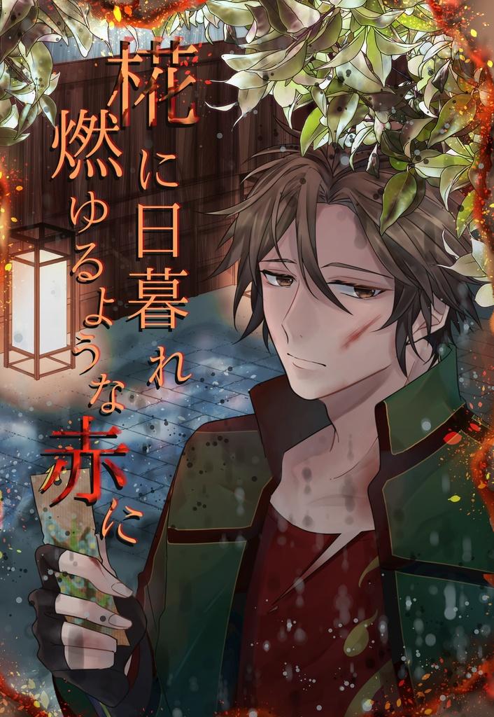 刀剣inSANeシナリオ集 「椛に日暮れ 燃ゆるような赤に」