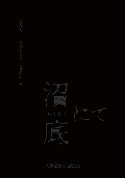 刀剣inSANeシナリオ 「沼底にて」