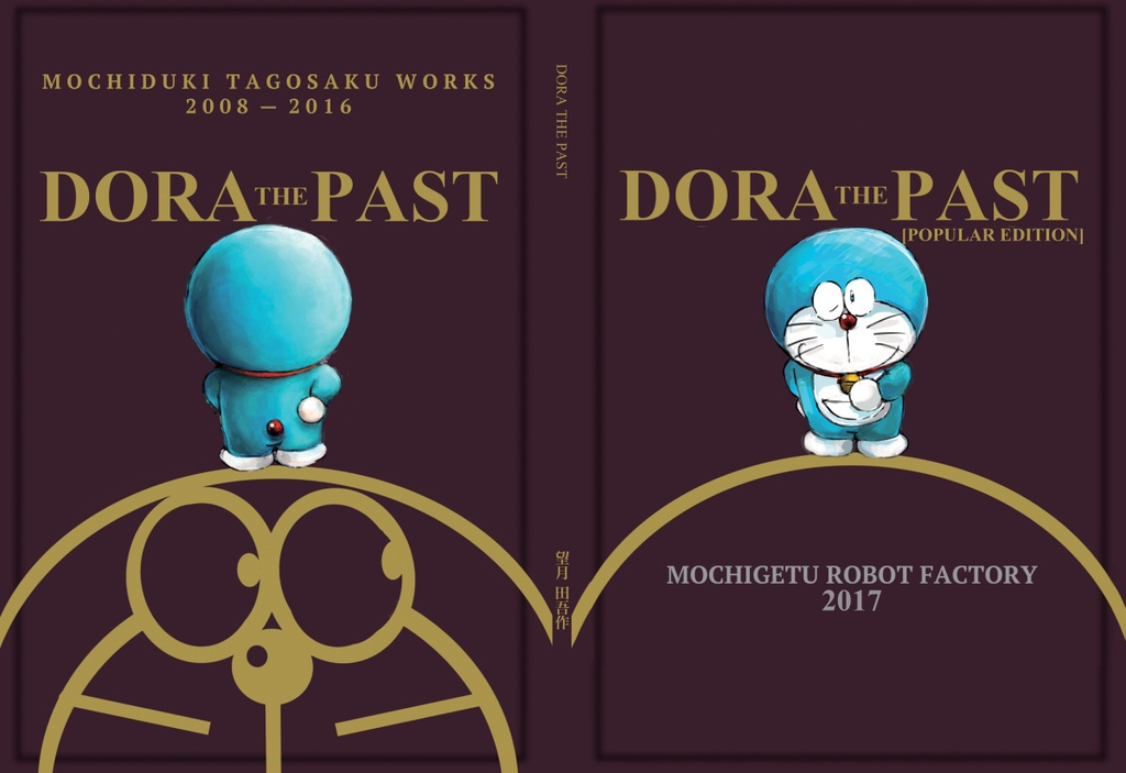 DORA THE PAST (廉価版)