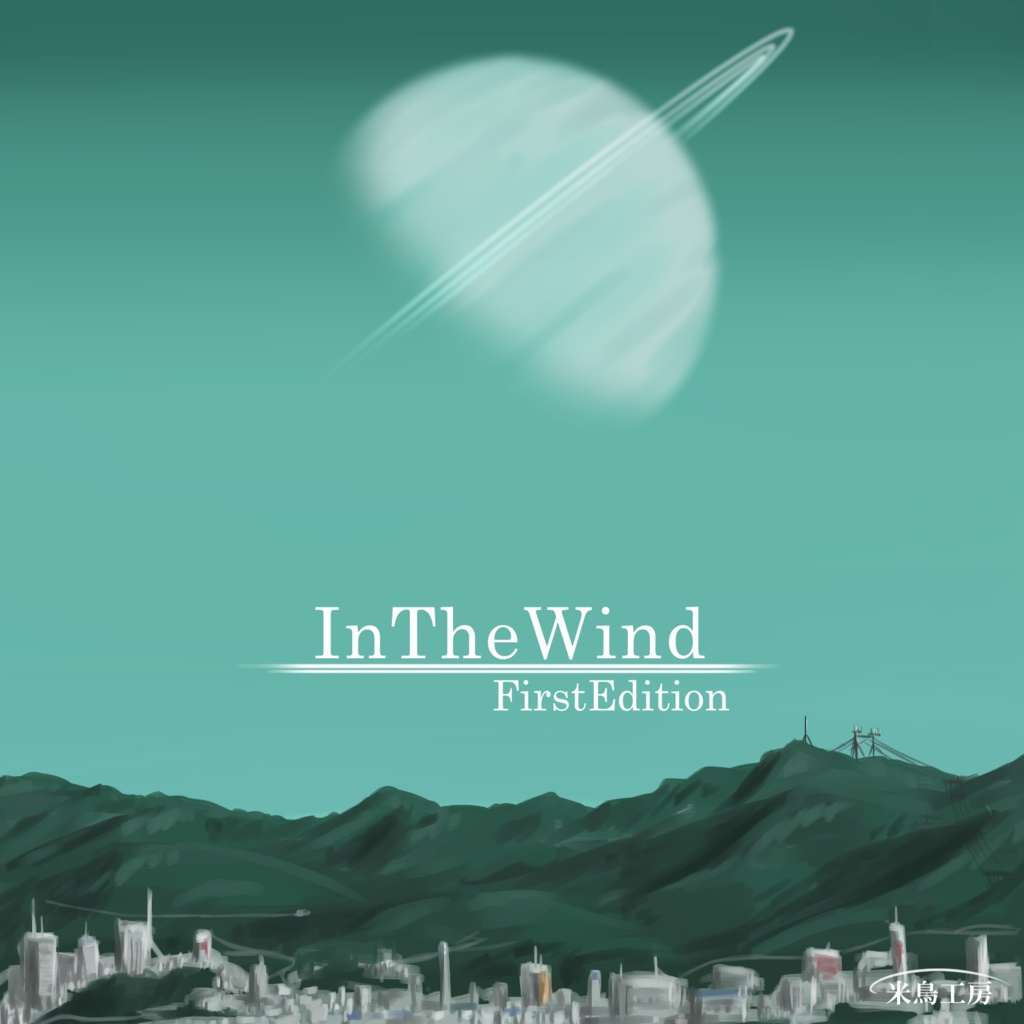 InTheWind FirstEdition ダウンロード版
