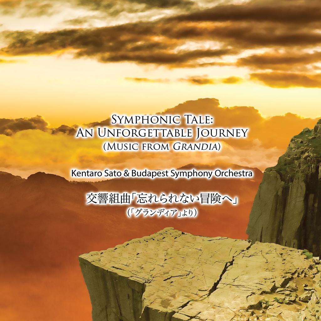 最高音質Hi-Res版 交響組曲「忘れられない冒険へ」(「グランディア」より) / Symphonic Tale: An Unforgettable Journey (Music from Grandia) Hi-Res 96kHz/24bit ver Download