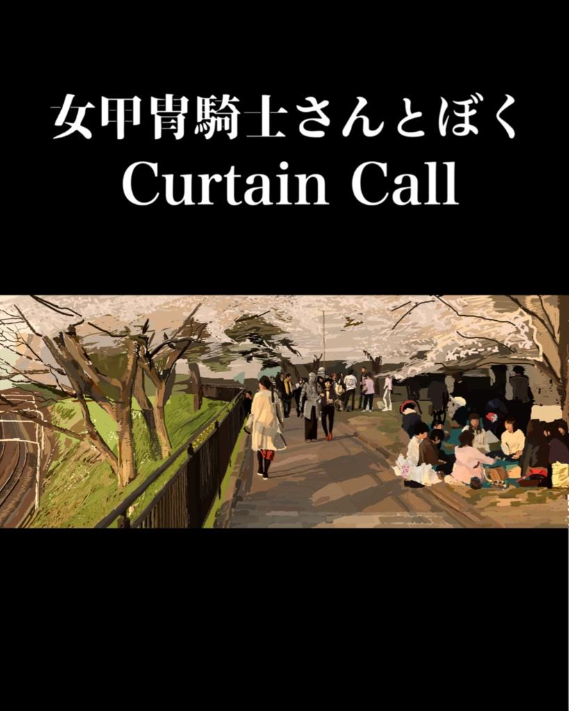 女甲冑騎士さんとぼく Curtain Call