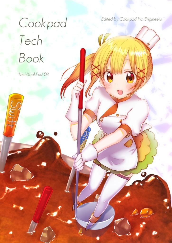 [電子書籍版] Cookpad Tech Book