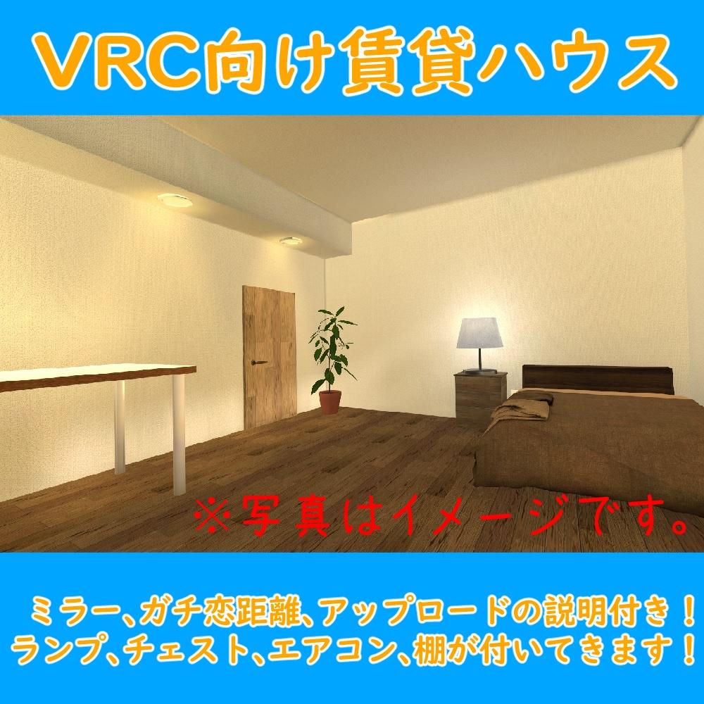 [VRC向け]賃貸ハウス