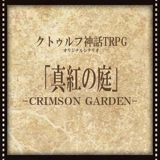 【クトゥルフ神話TRPGシナリオ】真紅の庭
