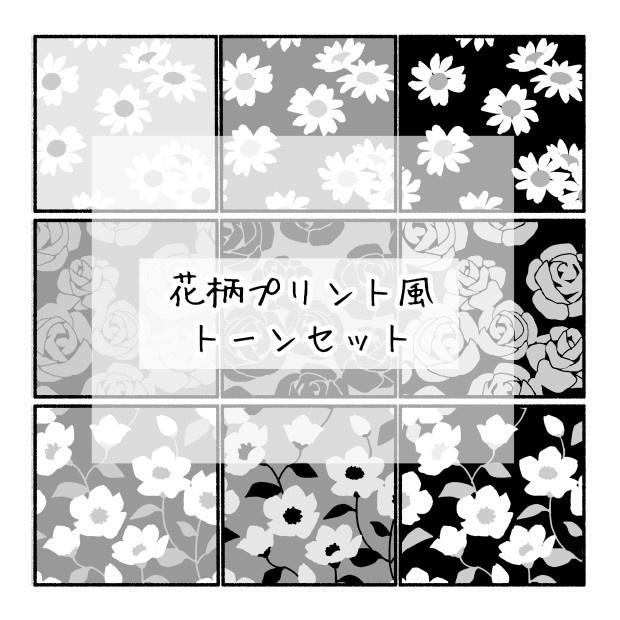 花柄プリント風トーンセット+(Clip/PNG)