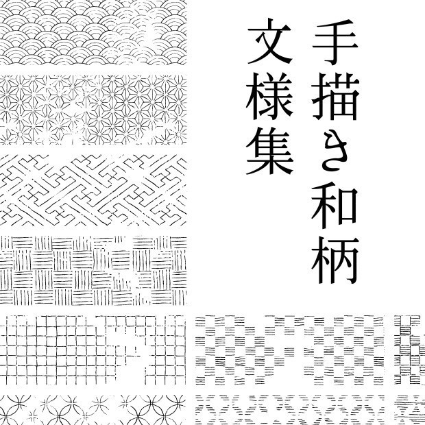 手描き和柄文様集(Clip/PNG)