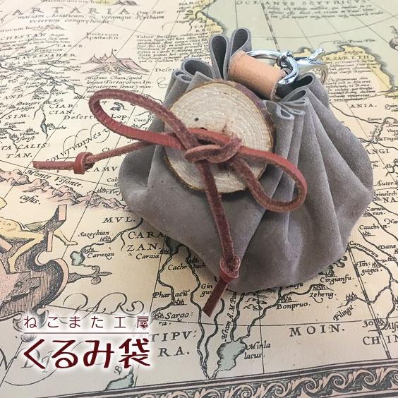 【本皮】くるみ袋 S10