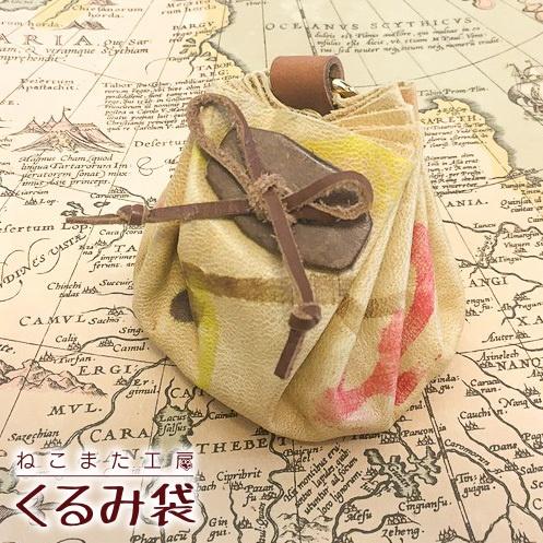 【本皮】くるみ袋 S11