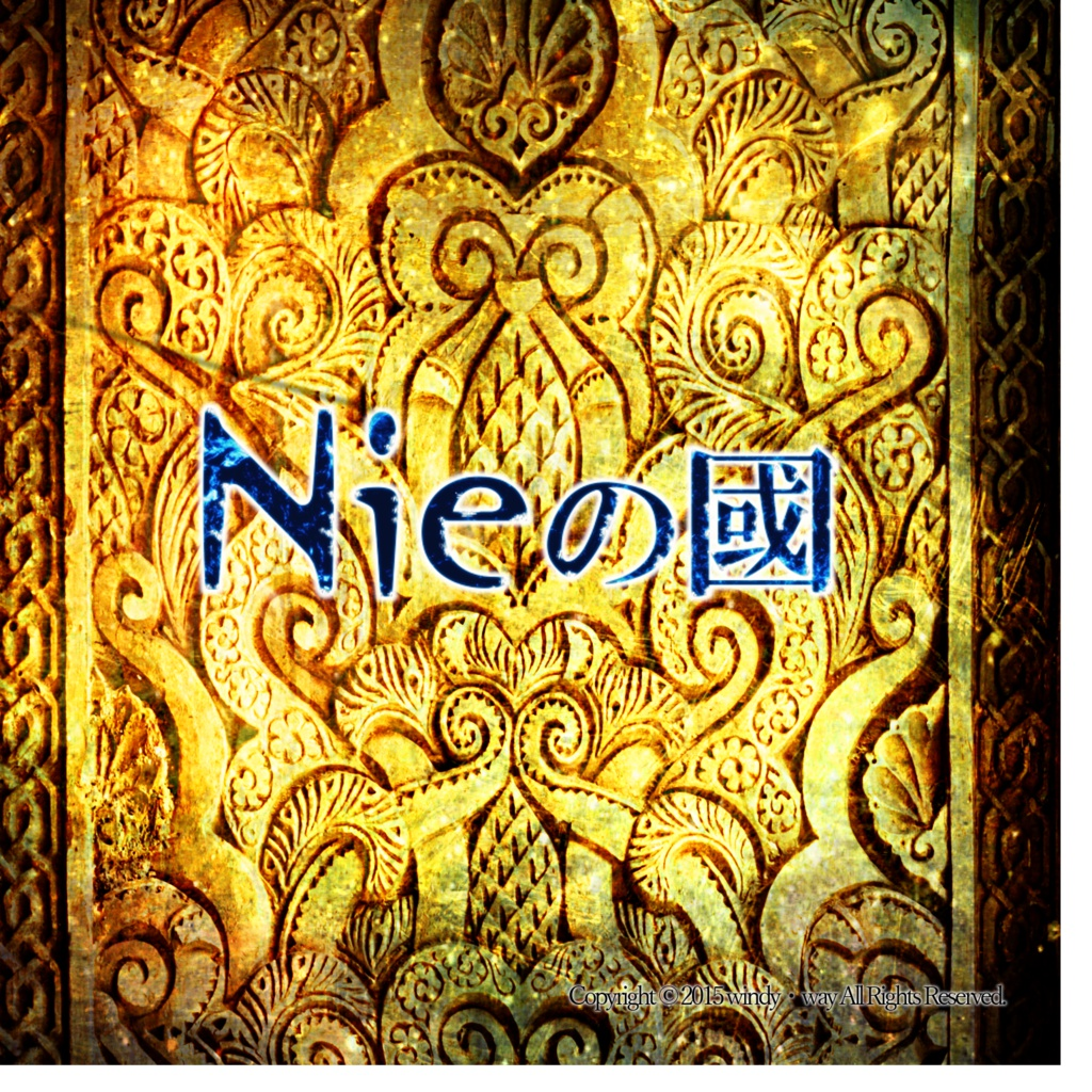 Nieの國(DL版)