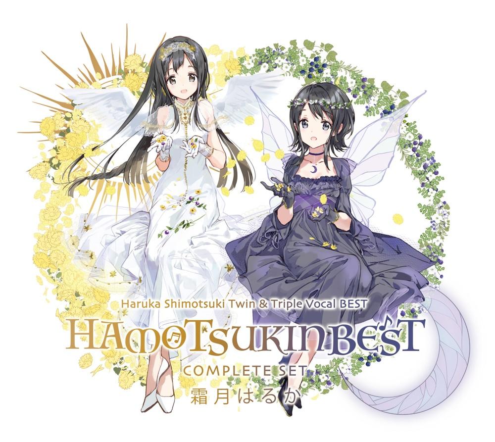 HAMOTSUKIN BEST COMPLETE SET(初回生産限定)【BOOTH限定特典付】