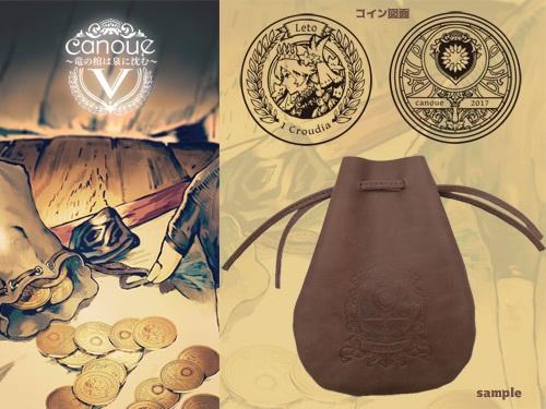 「canoueコイン+本革袋」セット