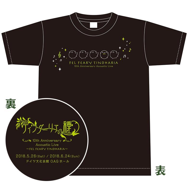 ティンダーリアの種10周年 Tシャツ 黒ver