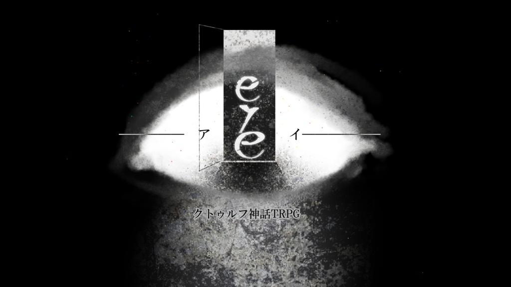 【CоCシナリオ】eye —アイ—