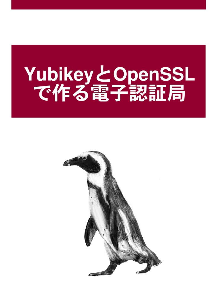 [電子書籍版] YubikeyとOpenSSLで作る電子認証局