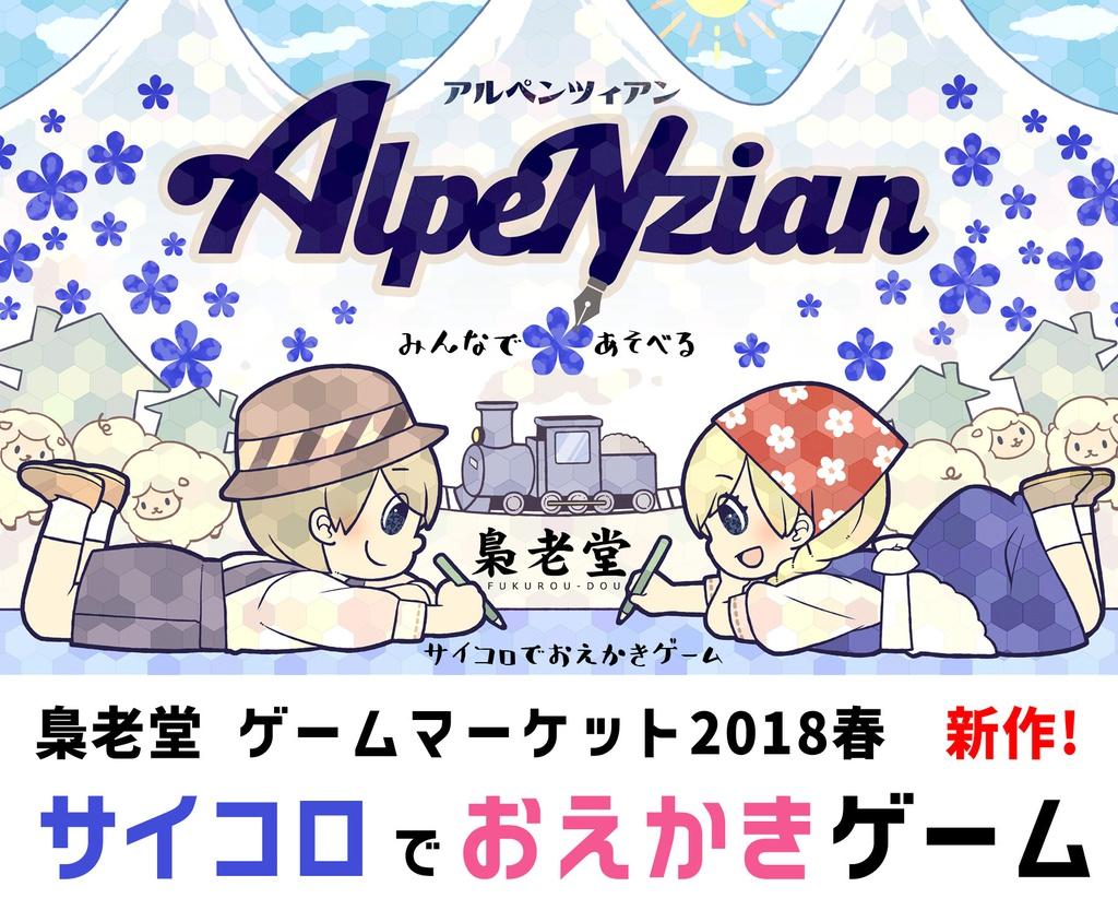Alpenzian (アルペンツィアン)