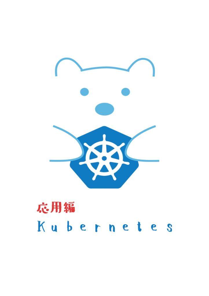 応用編 Kubernetes