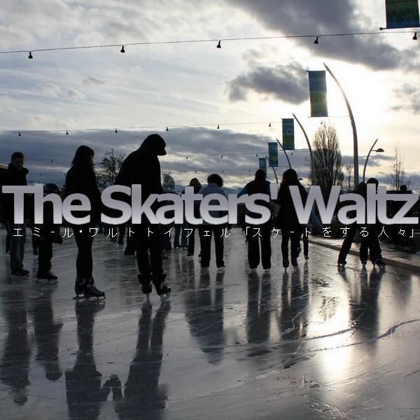 スケートをする人々 / スケーターズ・ワルツ (ワルトトイフェル) 著作権フリーBGM