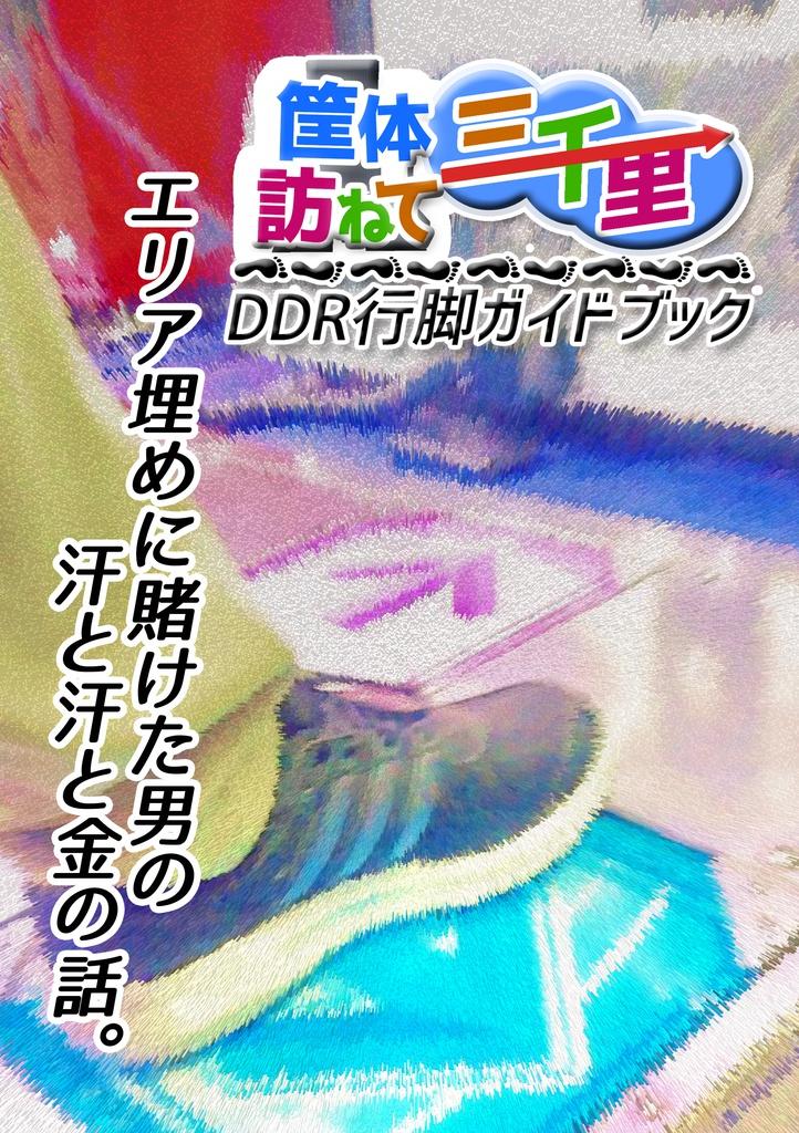 【DDR行脚ガイドブック】筐体訪ねて三千里