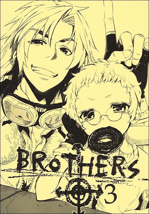 兄弟-BROTHERS- コミックス収録版 3