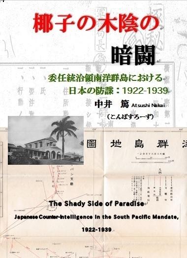 【電子書籍版】椰子の木陰の暗闘 委任統治領南洋群島における日本の防諜:1922-1939