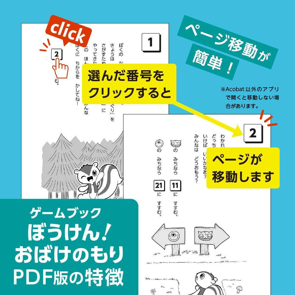 <PDF版>ゲームブック ぼうけん!おばけのもり