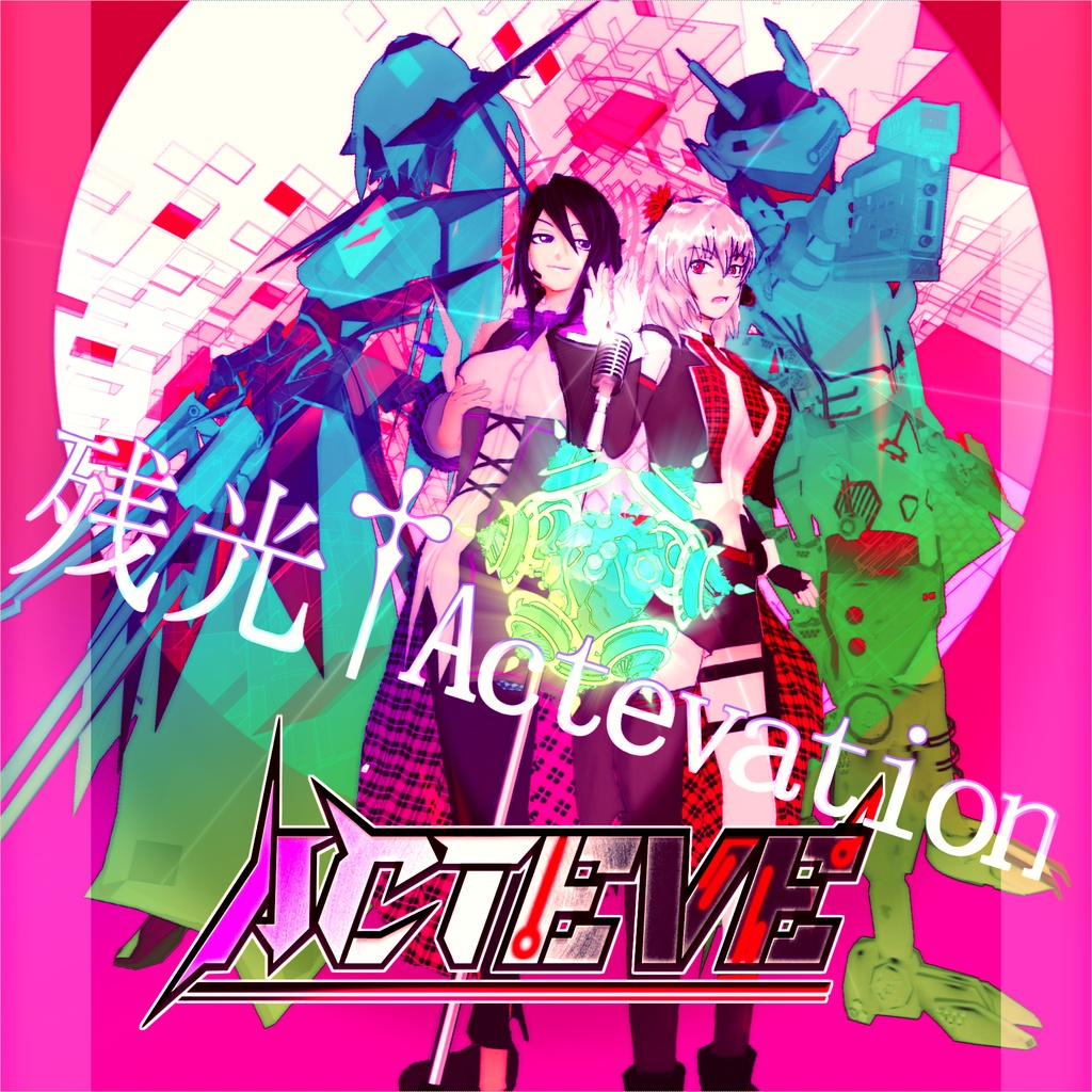 【初回生産限定盤】残光†Actevation ver.アクトレス