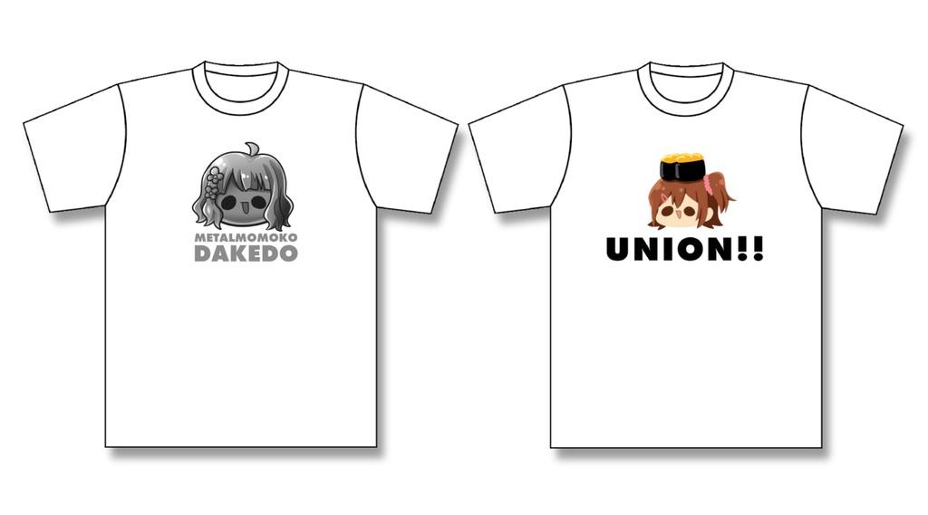 【8月21日まで】UNION!!Tシャツ&メタル桃子Tシャツ