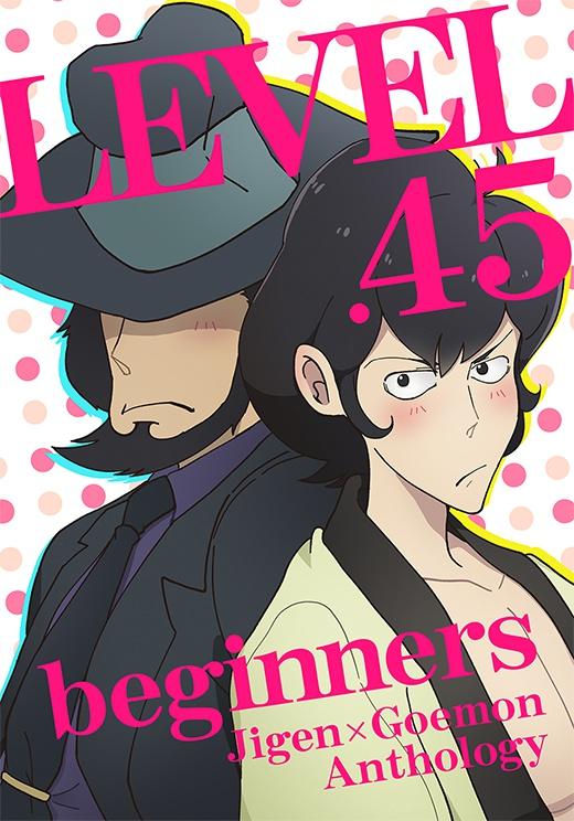 次五アンソロジー「LEVEL.45 beginners」